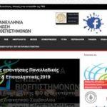 Πανελλήνια Ένωση Βιοεπιστημόνων (ΠΕΒ)