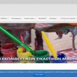 ΕΝΩΣΗ ΕΚΠΑΙΔΕΥΤΙΚΩΝ ΕΙΚΑΣΤΙΚΩΝ ΜΑΘΗΜΑΤΩΝ – η ιστοσελίδα των Εικαστικών Εκπαιδευτικών