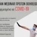 Πρόσκληση σε διαδικτυακό σεμινάριο Α' Βοηθειών για διοικητικούς υπαλλήλους και αποσπασμένους εκπαιδευτικούς που υπηρετούν σε υπηρεσίες Διοίκησης της Εκπαίδευσης Κεντρικής Μακεδονίας