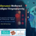 Προκήρυξη 13ου Μαθητικού Διαδικτυακού Συνεδρίου Πληροφορικής