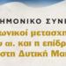"""Επιστημονικό συνέδριο: """"Οι κοινωνικοί μετασχηματισμοί του 20 ου αιώνα και η επίδρασή τους στη Δυτική Μακεδονία"""""""