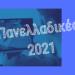 Επαναληπτικές Πανελλαδικές Εξετάσεις μαθημάτων έτους 2021 (εγκύκλιος)