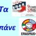 Διαδικτυακή Εκδήλωση Διάχυσης καλών πρακτικών συμμετοχής ΕΠΑΛ στο πρόγραμμα Erasmus+, Παρασκευή 12 Μαρτίου 2021