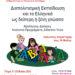 32ο Διεθνές Συνέδριο Ανθρωπιστικών και Κοινωνικών Επιστημών με θέμα: «Διαπολιτισμική Εκπαίδευση και τα ελληνικά ως δεύτερη ή ξένη γλώσσα – Αξιολόγηση, Διοίκηση, Αναλυτικά Προγράμματα, Διδακτικό Υλικό»