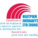 Πρόσκληση παρακολούθησης διημερίδας εκπαιδευτικών ΠΕ91-Θεατρικής Αγωγής