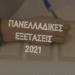 Επαναληπτικές εξετάσεις ειδικών μαθημάτων ΓΕΛ και ΕΠΑΛ 2021